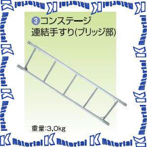 【代引不可】【個人宅配送不可】ナカオ コンステージ用部品 MKT-1750用連結手すり [NK0278]