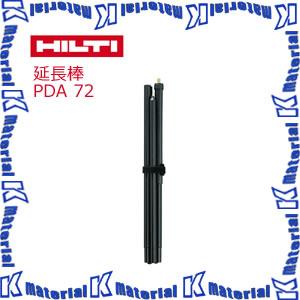 日本ヒルティ HILTI 延長棒 PDA 72 2062052 [nh0265]