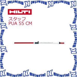 日本ヒルティ HILTI スタッフ PUA 55 (CM) 435443 [nh0267]
