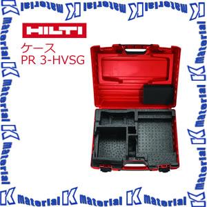 日本ヒルティ HILTI ケース PR 3-HVSG 2106083 [nh0282]