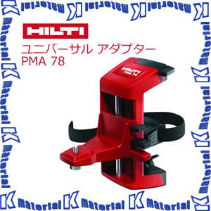 日本ヒルティ HILTI ユニバーサル アダプター PMA 78 411286 [nh0287]