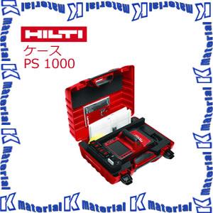 日本ヒルティ HILTI ケース PS 1000 2006188 [nh0301]