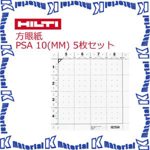日本ヒルティ HILTI 方眼紙 PSA 10 (MM) 5枚セット 377654 [nh0313-5]