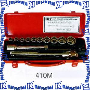 【P】HIT(ヒット) ソケットレンチセット 410 ISO