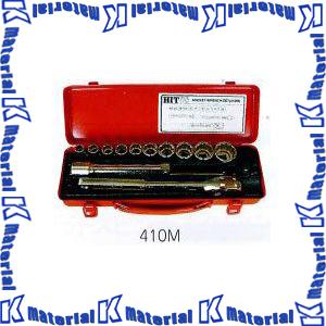 【P】HIT(ヒット) ソケットレンチセット 410M [ON2337]