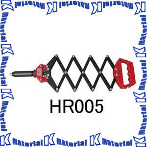 【P】HIT(ヒット) 強力型 ハンドリベッター HR 005 [ON2182]