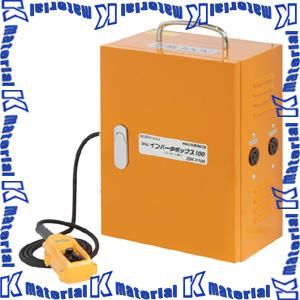 【P】【代引不可】【個人宅配送不可】育良精機 ISK-V100 パワーボール用 インバーター 電源単相100V 0.75kW 20108 [IKR929]