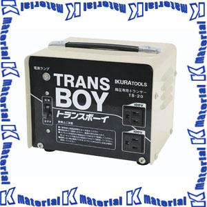 【代引不可】【個人宅配送不可】育良精機 TB-20 ポータブル変圧器 トランスボーイ 降圧専用 2kVA型 40215 [IKR1178]