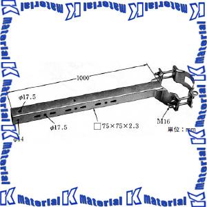 【P】【代引不可】【個人宅配送不可】【納期要確認】イワブチ ALS 機器アーム 有効長1000mm 適用径190-250mm [IW0083]