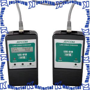 【P】JEFCOM ジェフコム LEC-910 LANケーブルチェッカー DENSAN デンサン [JEF5115]