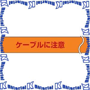 【代引不可】【個人宅配送不可】未来工業 MHS-DUR 1巻 埋設標識シート ダブル [MR06406]