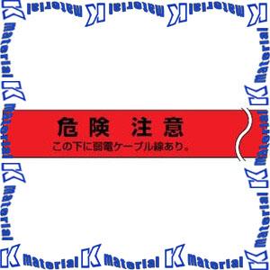【代引不可】【個人宅配送不可】未来工業 MHS-TJ 1巻 埋設標識シート トリプル [MR06418]