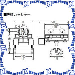 【代引不可】【個人宅配送不可】【受注生産品】未来工業 CKI-100T 1本 I形鋼用 中量用先頭カッシャー [MR01566]