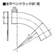 【代引不可】【個人宅配送不可】未来工業 SRA-CH60-40 1枚 アルミカバー 水平ベンドラック60°用 [MR13800]