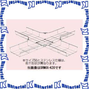 【代引不可】【個人宅配送不可】【受注生産品】未来工業 SRM6X-K10S 1組 十字形分岐ラック キット品 ステンレス仕様 [MR14945]