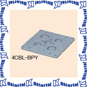 人気ブレゼント! P 未来工業 4CBL-BPY 10個 在庫限り MR17637-10 バックプレート