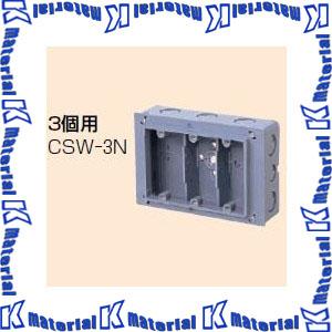 未来工業 直営店 CSW-3N 1個 使い勝手の良い 埋込スイッチボックス MR01771