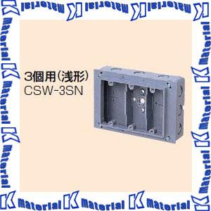 未来工業 CSW-3SN 割引 1個 MR01782 物品 埋込スイッチボックス