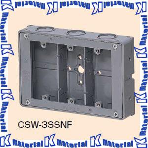 高級品 未来工業 CSW-3SSNF 1個 MR01786 有名な 埋込スイッチボックス