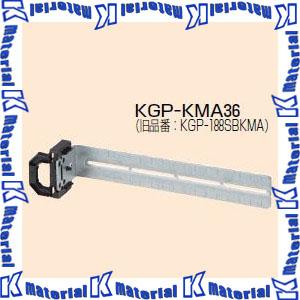 未来工業 KGP-KMA36 10個 調整固定バー [MR18742-10]