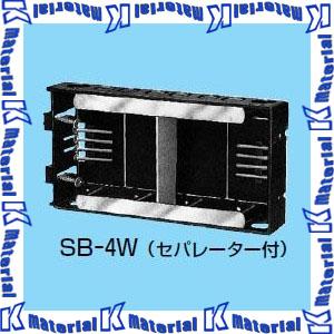 未来工業 SB-4W 新生活 1個 ついに入荷 MR12834 台付スライドボックス
