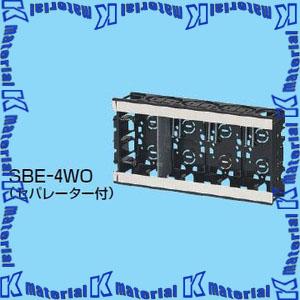 未来工業 輸入 激安☆超特価 SBE-4WO 1個 MR12879 EGスライドボックス