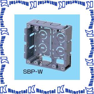 【P】未来工業 SBP-W 20個 パネルボックス [MR12920-20]