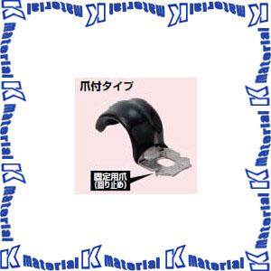 【P】未来工業 SSKT-D11TC 100個 コーティングステンレス片サドル [MR14999-100]