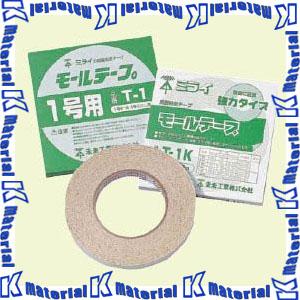 P 未来工業 T-2H 1巻 10m 幅18mm 引出物 モールテープ 定番 MR15407 はがせるタイプ 両面粘着テープ