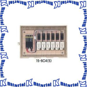 【P】未来工業 15-6C5 1個 屋外電力用仮設ボックス ELB組込品 ベージュ [MR17327]