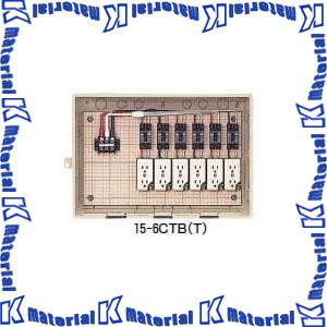 未来工業 15-6CTB 1個 屋外電力用仮設ボックス ELB組込品 ベージュ [MR17324]