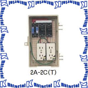 未来工業 2A-2C 1個 屋外電力用仮設ボックス ELB組込品 ベージュ [MR17343]