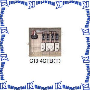 【P】未来工業 C13-4CTBT 1個 屋外電力用仮設ボックス ELB組込品 透明蓋 [MR01851]