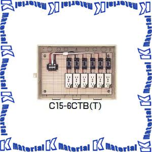 【P】未来工業 C15-6CTBT 1個 屋外電力用仮設ボックス ELB組込品 透明蓋 [MR01857]
