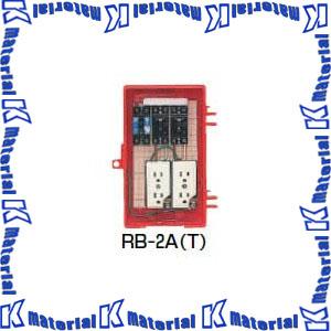 未来工業 RB-2AT 1個 屋外電力用仮設ボックス ELB組込品 赤色 [MR12666]