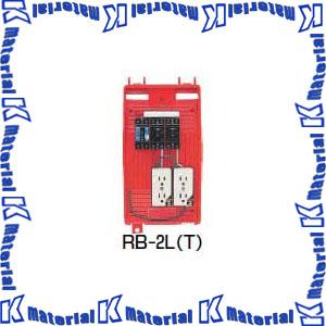 【P】未来工業 RB-2LT 1個 屋外電力用仮設ボックス ELB組込品 赤色 [MR12670]