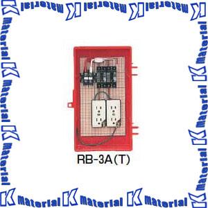 未来工業 RB-3A 1個 屋外電力用仮設ボックス ELB組込品 赤色 [MR12672]