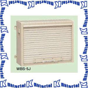 未来工業 WBS-5J 1個 ウォルボックス シャッター扉 ベージュ [MR16215]