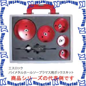 【P】ミヤナガ エスロック ホールソーボックスキット バイメタルプラマスキット3 SLPMBOX3R SDSプラスシャンク [ONM1731]