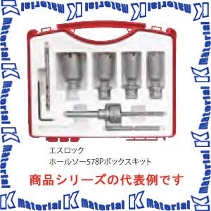【P】ミヤナガ エスロック ホールソーボックスキット 578Pキット2 SL578PBOX2R SDSプラスシャンク [ONM1741]