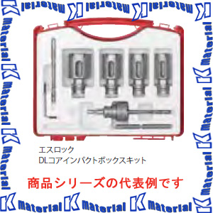 【P】ミヤナガ エスロック ホールソーボックスキット DLコアインパクトキット2 SLDLCBOX2JD インパクトシャンク [ONM1751]