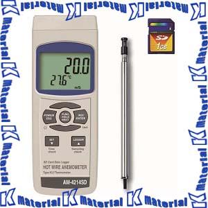 【代引不可】マザーツール SDデータロガデジタル風速計(熱線式) AM-4214SD [MAZ0003]