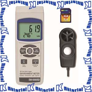 【P】【代引不可】マザーツール SDデータロガマルチ環境測定器 EM-9300SD [MAZ0021]
