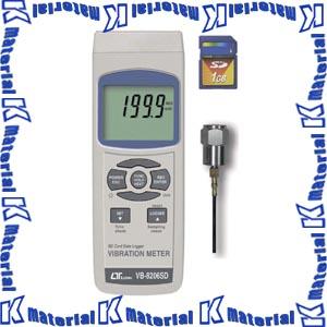 【P】【代引不可】マザーツール SDデータロガデジタル振動計 VB-8206SD [MAZ0156]