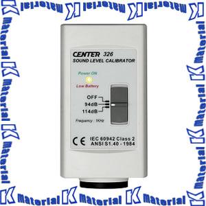 【P】【代引不可】マザーツール 騒音計キャリブレーター MT-326 [MAZ0167]