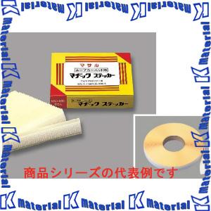 【P】マサル工業 ループカーペット用マヂックステッカー 20mm長尺 20RMS25 [ms0061]