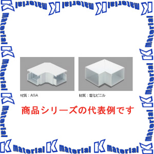 【P】マサル工業 エムケーダクト付属品 6号200型 平面マガリ MDM6202 ホワイト [ms1479]