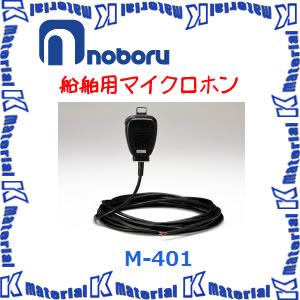 【代引不可】ノボル電機 船舶用マイクロホン 防水ハンド型 (無指向性) M-401 [NOB154]