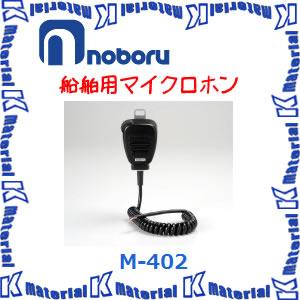 【代引不可】ノボル電機 船舶用マイクロホン 防水ハンド型 (無指向性) M-402