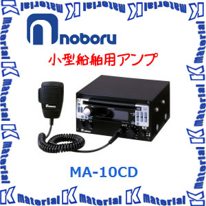 【代引不可】ノボル電機 小型船舶用アンプ MA-10CD CD+AM・FMラジオ [NOB157]